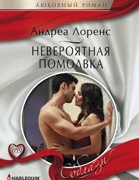 Андреа Лоренс «Невероятная помолвка»