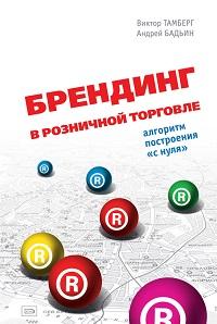 Андрей Бадьин, Виктор Тамберг «Брендинг в розничной торговле. Алгоритм построения «с нуля»»
