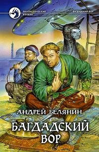 Андрей Белянин «Багдадский вор»