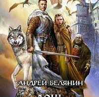 Андрей Белянин «Дочь Белого Волка»