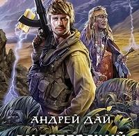 Андрей Дай «Андреевский крест»