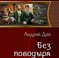 Андрей Дай «Без Поводыря»