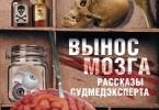 «Вынос мозга. Рассказы судмедэксперта (сборник)» Андрей Ломачинский