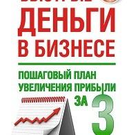 Андрей Парабеллум, Николай Мрочковский «Быстрые деньги в бизнесе. Пошаговый план увеличения прибыли за 3 недели»
