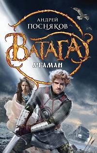 Андрей Посняков «Атаман»