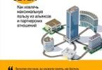 Андрей Шипилов, Генрих Грив, Тим Роули «Преимущество сетей. Как извлечь максимальную пользу из альянсов и партнерских отношений»