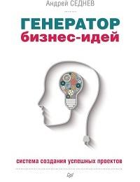 Андрей Седнев «Генератор бизнес-идей. Система создания успешных проектов»