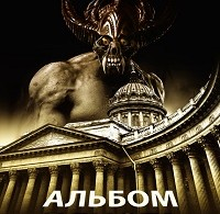 Андрей Столяров «Альбом идиота (сборник)»