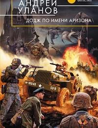 Андрей Уланов ««Додж» по имени Аризона»
