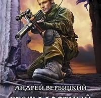 Андрей Вербицкий «Безжалостный край»