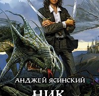 Анджей Ясинский «Админ»