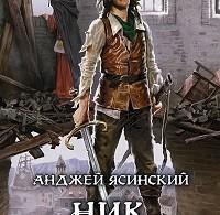 Анджей Ясинский «Беглец»