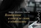 Аньес Мартен-Люган «Влюбленные в книги не спят в одиночес