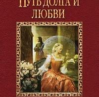 Анна Гаврилова «Путь долга и любви»