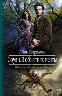 Анна Гаврилова «Соули. В объятиях мечты»