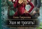 Анна Гаврилова «Уши не трогать!»