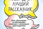 Аннет Симмонс «Побеждает лучший рассказчик»