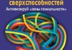 Антон Могучий «Супертренажер мозга для развития сверхспособност