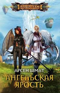 Арсен Шмат «Ангельская ярость»