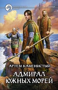 Артем Каменистый «Адмирал южных морей»