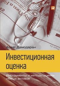 Асват Дамодаран «Инвестиционная оценка. Инструменты и методы оценки любых активов»