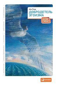 Айн Рэнд, Натаниэль Бранден «Добродетель эгоизма»