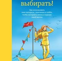 Барбара Шер «Отказываюсь выбирать! Как использовать свои интересы, увлечения и хобби, чтобы построить жизнь и карьеру своей мечты»