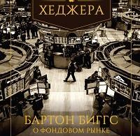 Биггс Бартон «Дневник хеджера. Бартон Биггс о фондовом рынке»