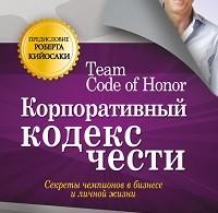 Блэйр Сингер «Корпоративный кодекс чести»