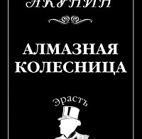 Борис Акунин «Алмазная колесница»