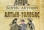 Борис Акунин «Алтын-Толобас»