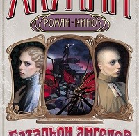 Борис Акунин «Батальон ангелов»