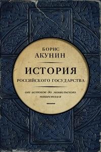 Борис Акунин «Часть Европы. История Российского государства. От истоков до монгольского нашествия»
