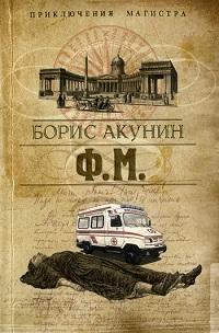 Борис Акунин «Ф. М.»