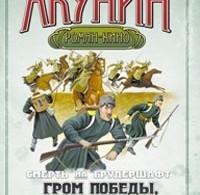 Борис Акунин «Гром победы, раздавайся!»