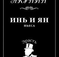 Борис Акунин «Инь и Ян»