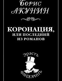 Борис Акунин «Коронация, или Последний из романов»