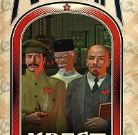 Борис Акунин «Квест. Роман и коды к роману»