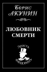 Борис Акунин «Любовник смерти»