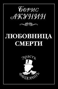 Борис Акунин «Любовница смерти»