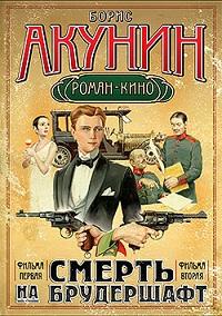 Борис Акунин «Младенец и черт»
