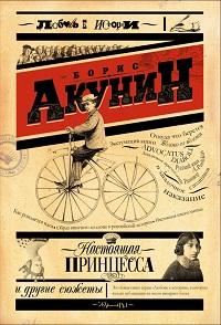 Борис Акунин «Настоящая принцесса и другие сюжеты»