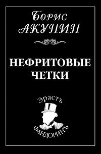 Борис Акунин «Нефритовые четки»