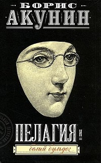 Борис Акунин «Пелагия и белый бульдог»