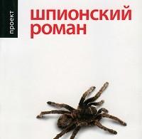 Борис Акунин «Шпионский роман»