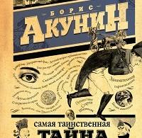Борис Акунин «Самая таинственная тайна и другие сюжеты»