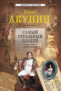 Борис Акунин «Самый страшный злодей и другие сюжеты»