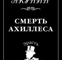 Борис Акунин «Смерть Ахиллеса»
