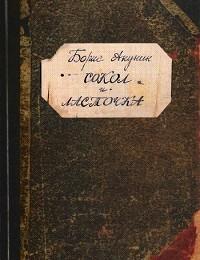 Борис Акунин «Сокол и Ласточка»