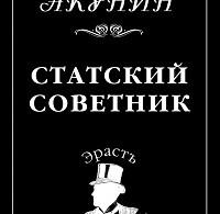 Борис Акунин «Статский советник»